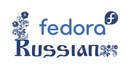 Russian Fedora Remix 18