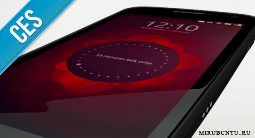 Мобильная OS Ubuntu