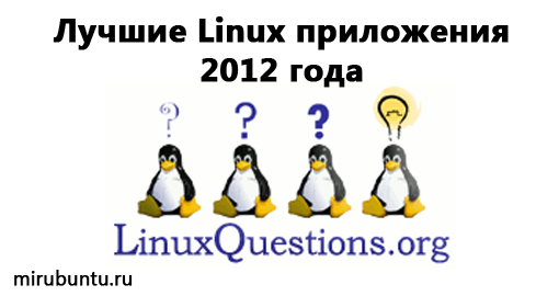 LinuxQuestions-best-soft