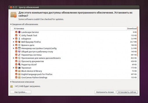 Ubuntu 13.04-center-obnovleniy2