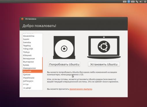 dobro-pozhalovat'-ubuntu-rus