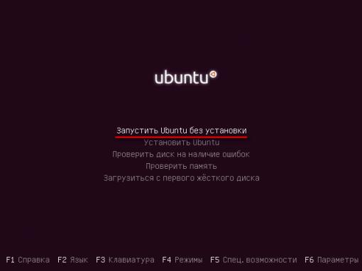 menju-ustanovshhika-ubuntu