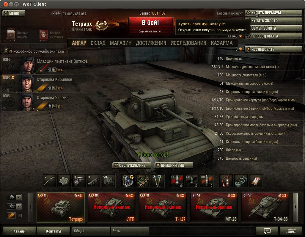 1 world of tanks игру blitz
