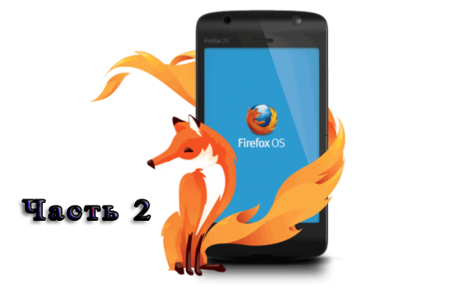 FirefoxOS-mirubuntu-chapter2
