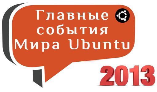 novosti-2013-mirubuntu