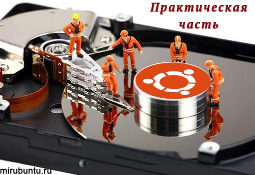 razmetka-diska-mirubuntu