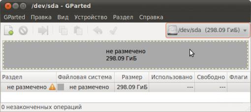 razmetka-diska15-mirubuntu