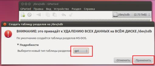razmetka-diska17-mirubuntu