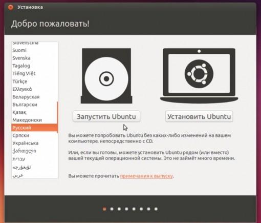 ustanovka-ubuntu-1
