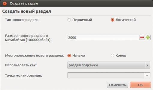 ustanovka-ubuntu-10