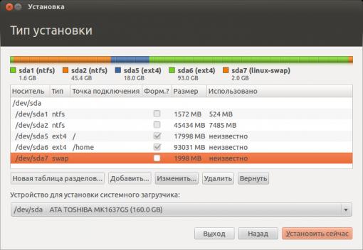 ustanovka-ubuntu-11