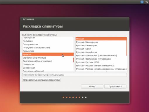 ustanovka-ubuntu-13