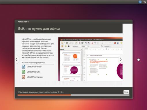 ustanovka-ubuntu-16