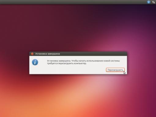 ustanovka-ubuntu-17