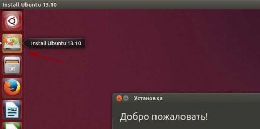 ustanovka-ubuntu-3