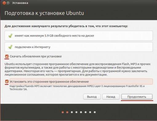 ustanovka-ubuntu-5