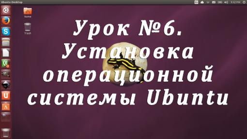 ustanovka-ubuntu