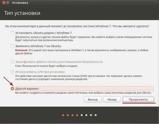 ustanovka-ubuntu-6